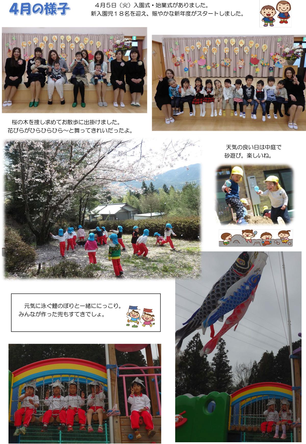 4月5日(火)入園式・始業式がありました
