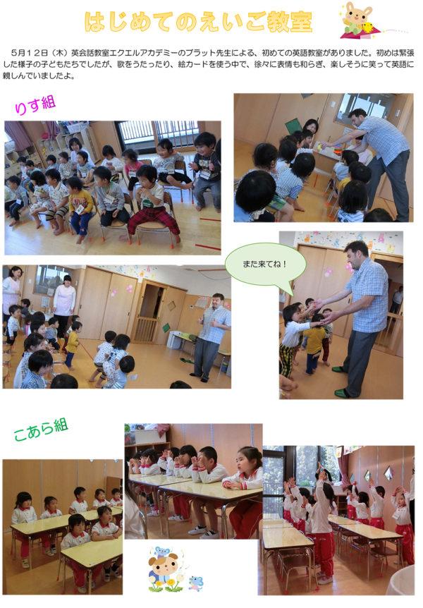 5月英語教室1