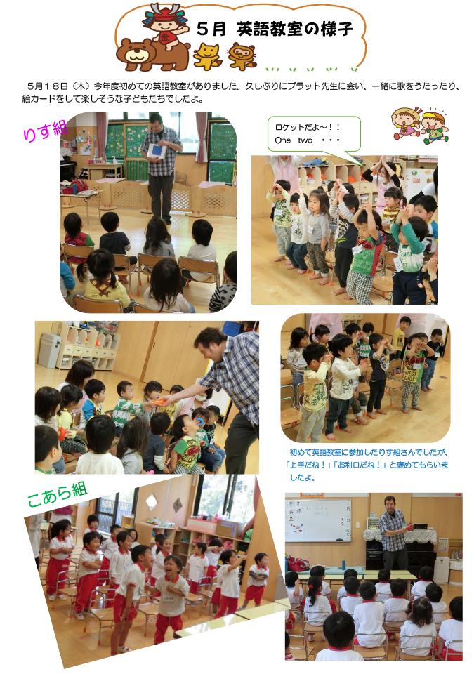5月英語教室-1
