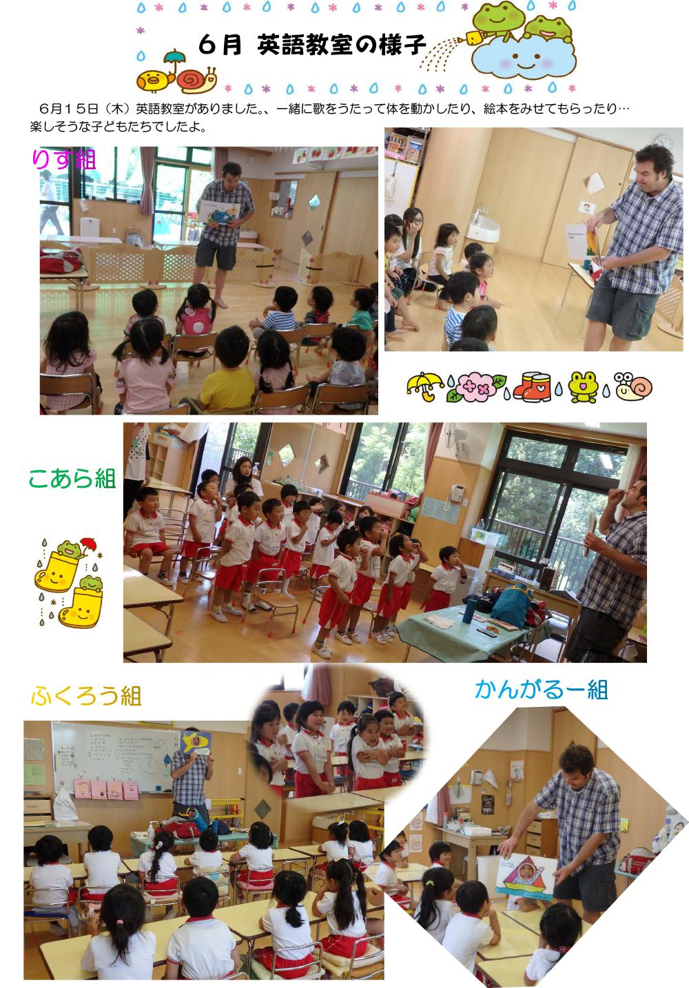6月英語教室