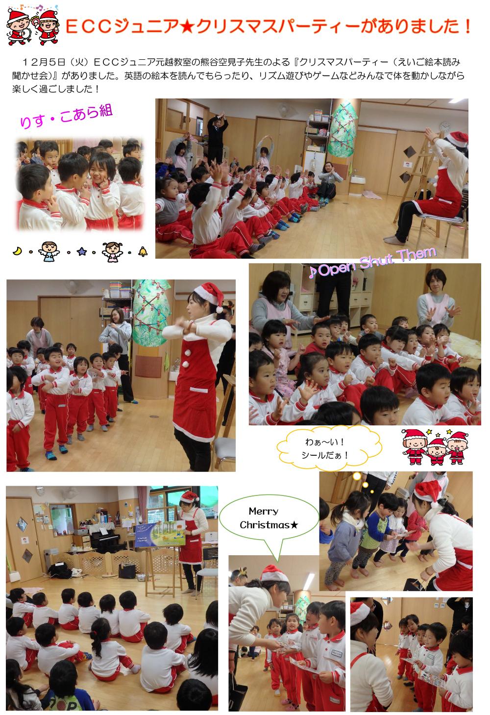ECCジュニアクリスマスパーティー-1