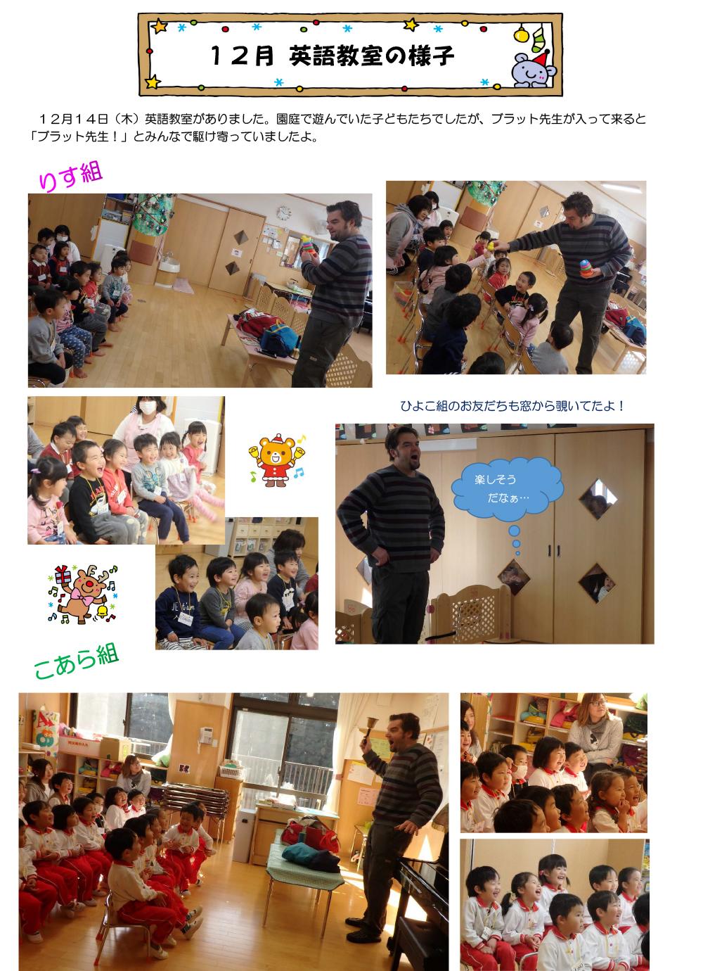 12月英語教室-1