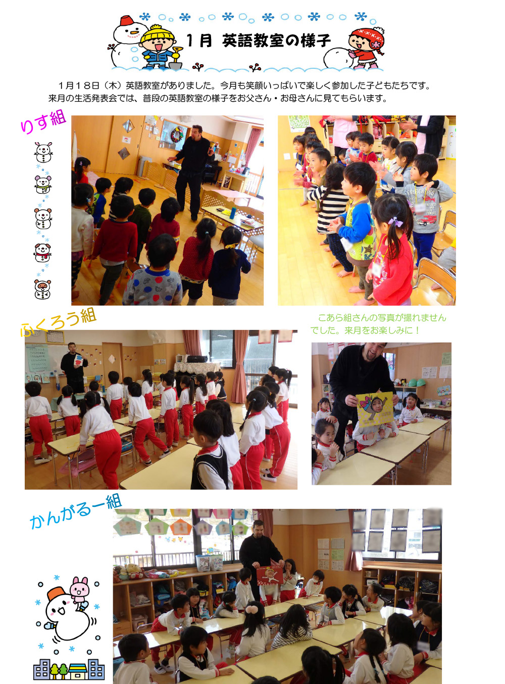 1月英語教室