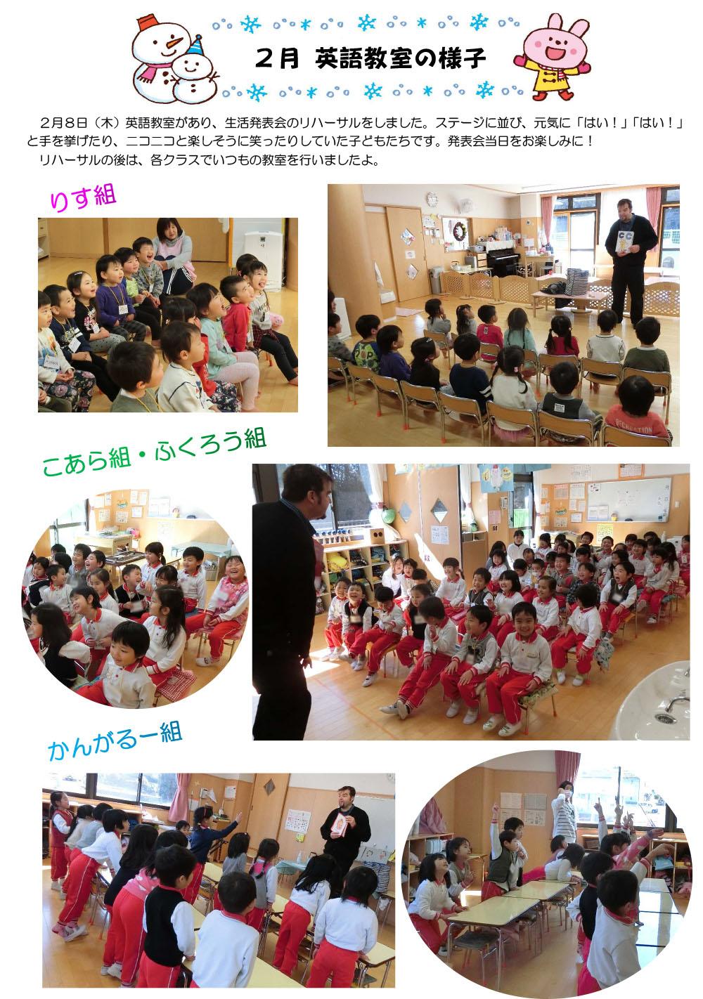 2月英語教室