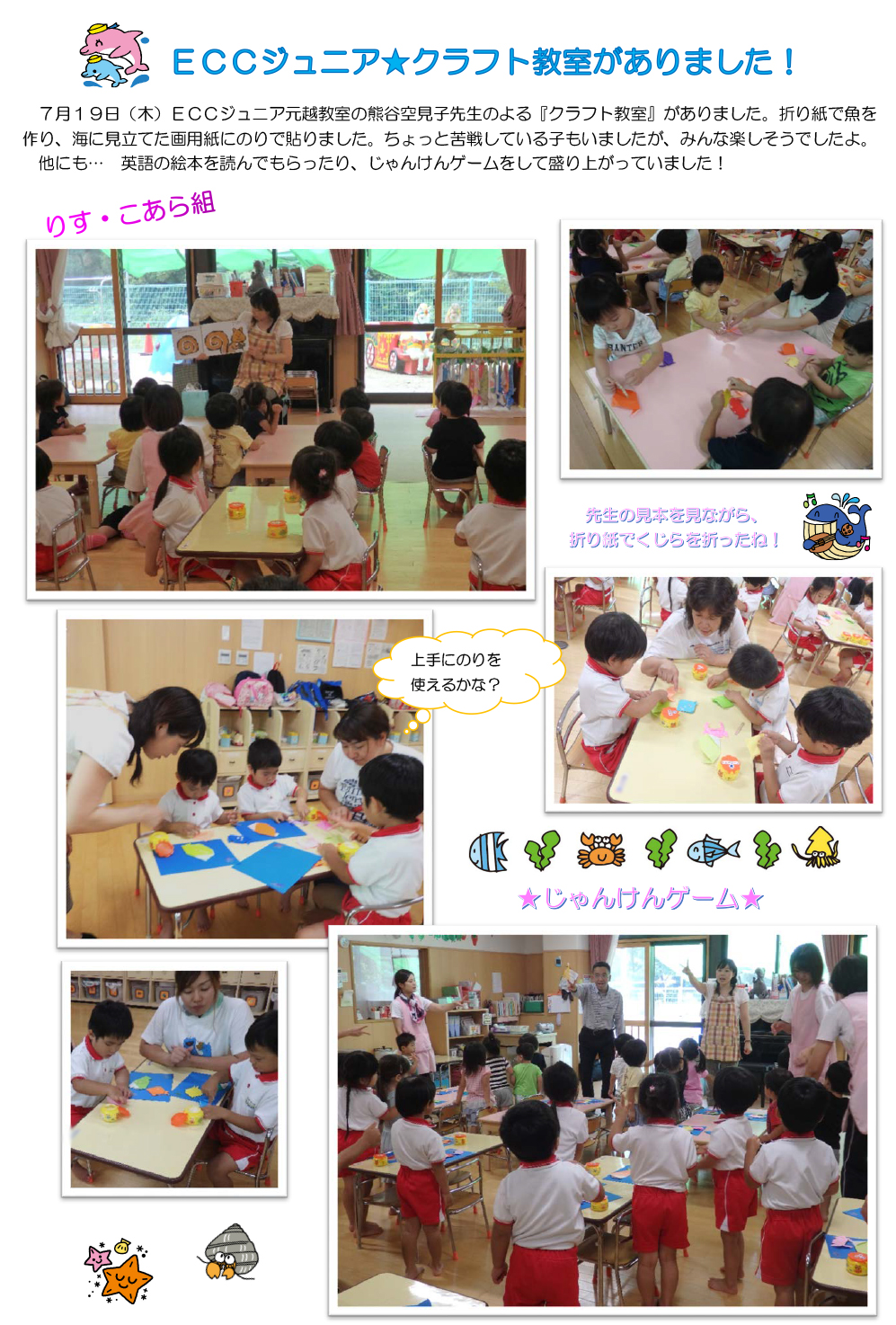 ECCジュニアクラフト教室-1