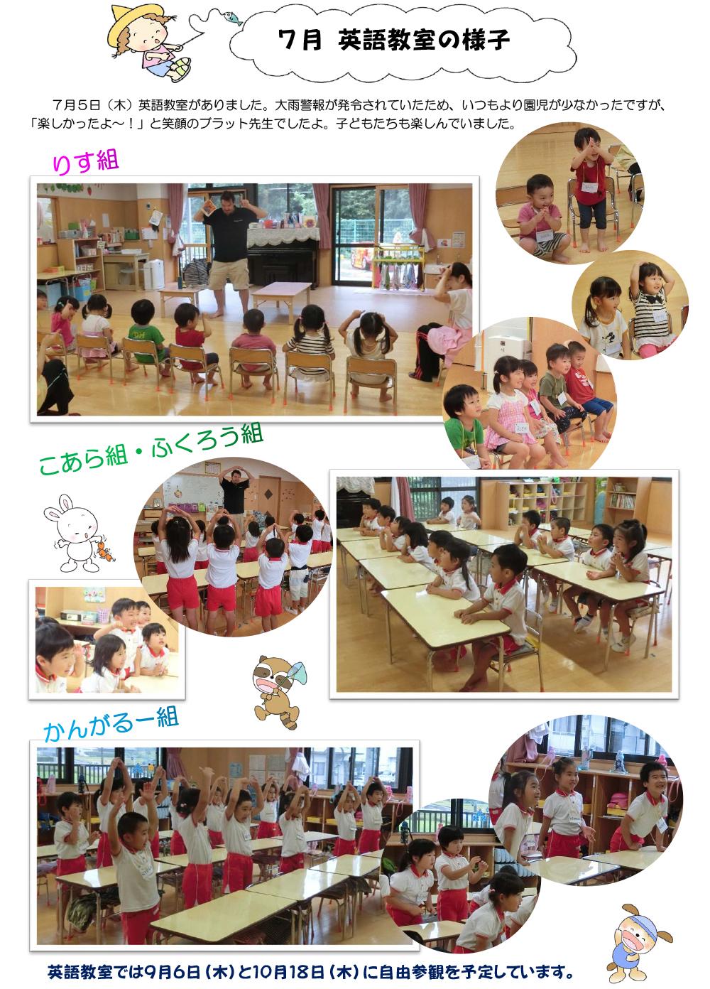 7月英語教室