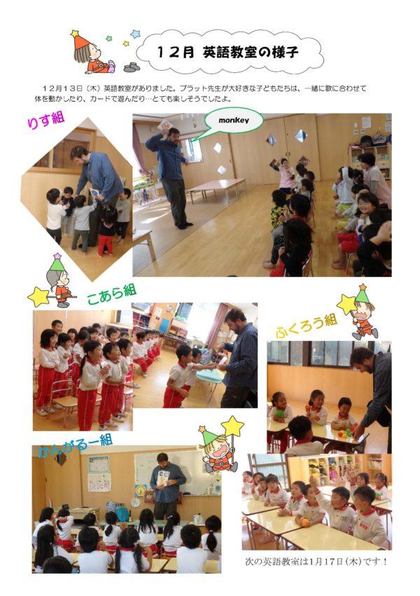 12月英語教室