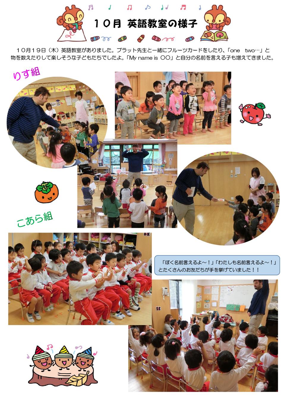 10月英語教室-1