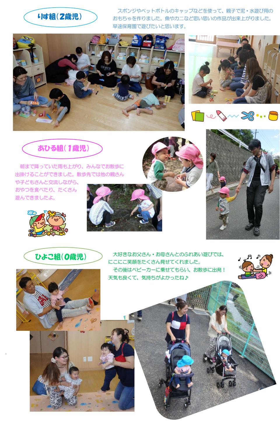 保育参観(春)-2