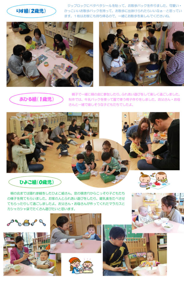 保育参観(春)-3