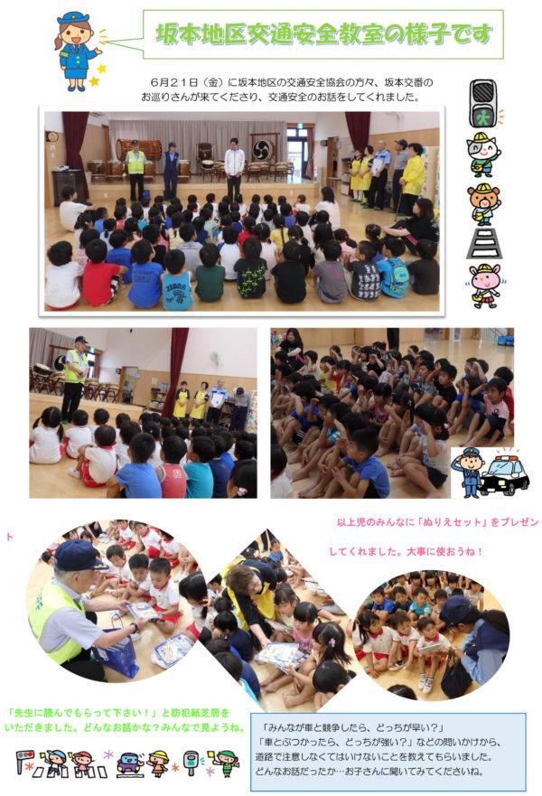 坂本地区交通安全教室