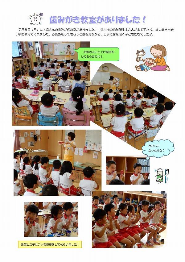 歯みがき教室(7月)