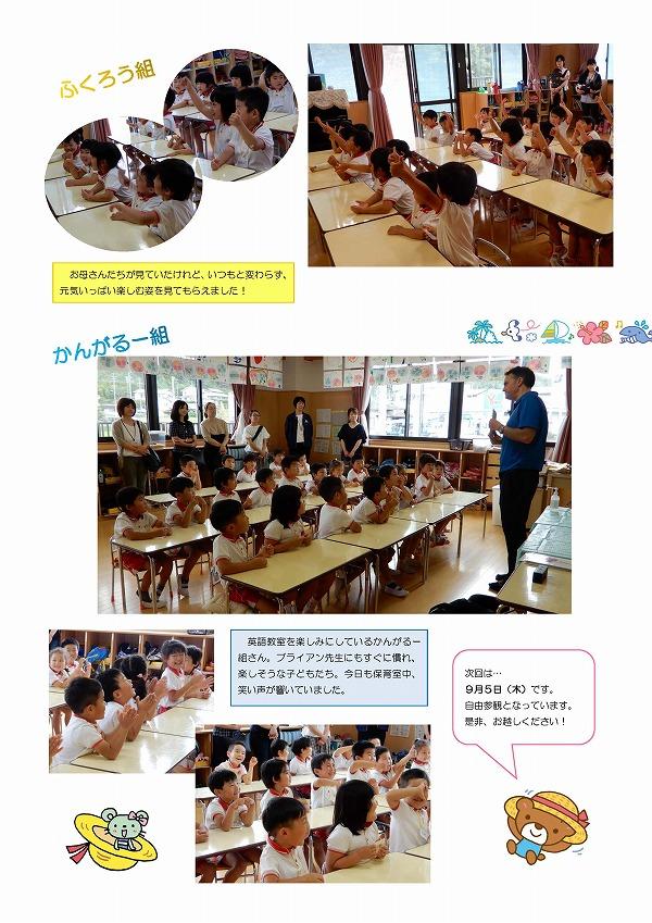 7月英語教室_ページ_2