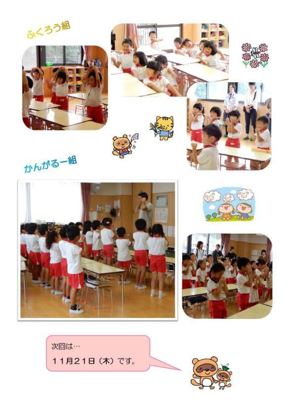 9月英語教室_ページ_2
