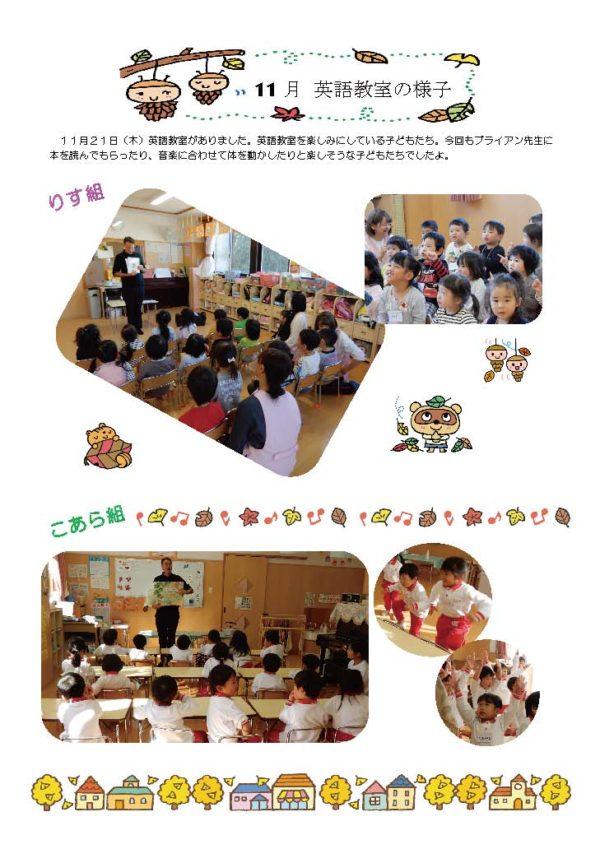 11月英語教室_ページ_1