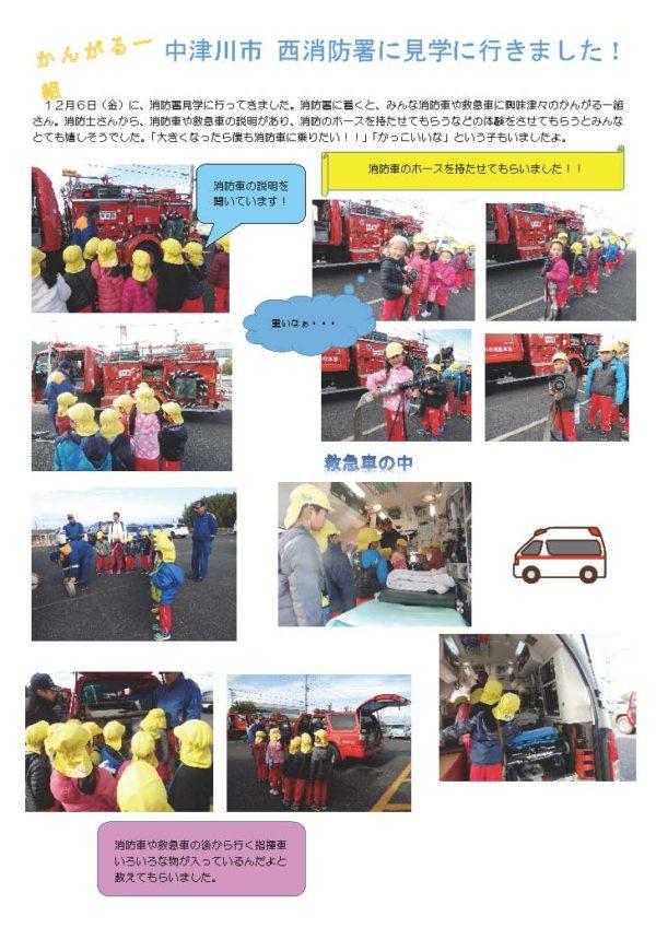 かんがるー組 消防署見学_ページ_1