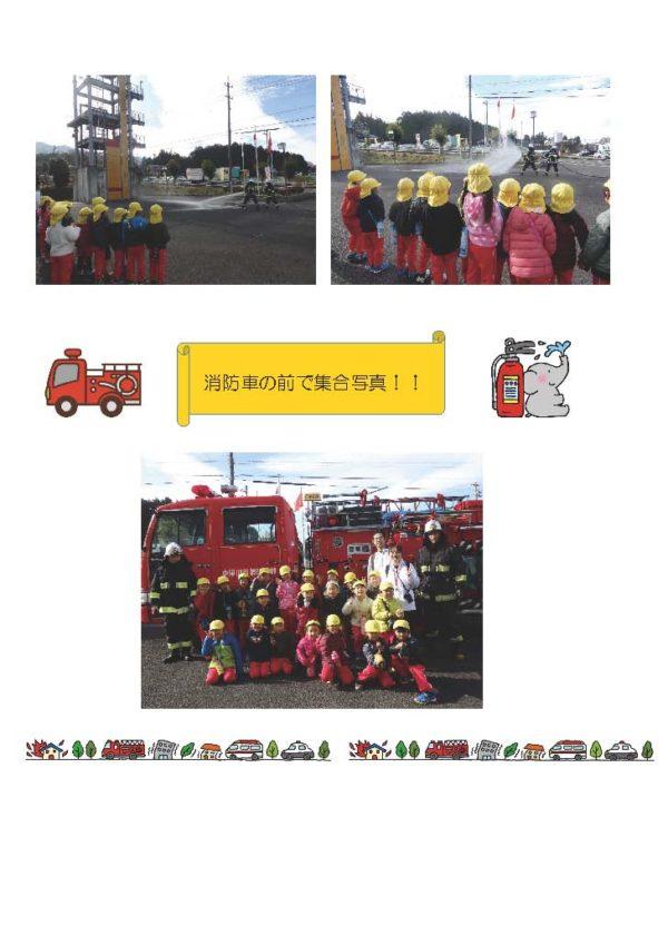 かんがるー組 消防署見学_ページ_2