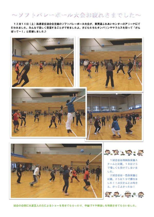 保護者会バレー大会(2019年度)_ページ_1