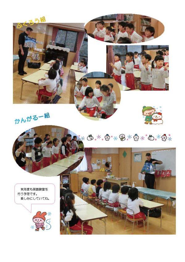 1月英語教室_ページ_2