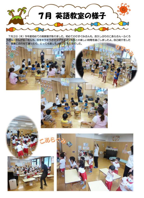 英語教室(7月)-1