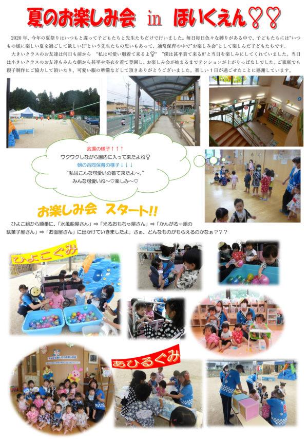 夏のお楽しみ会(2020年8月)-1