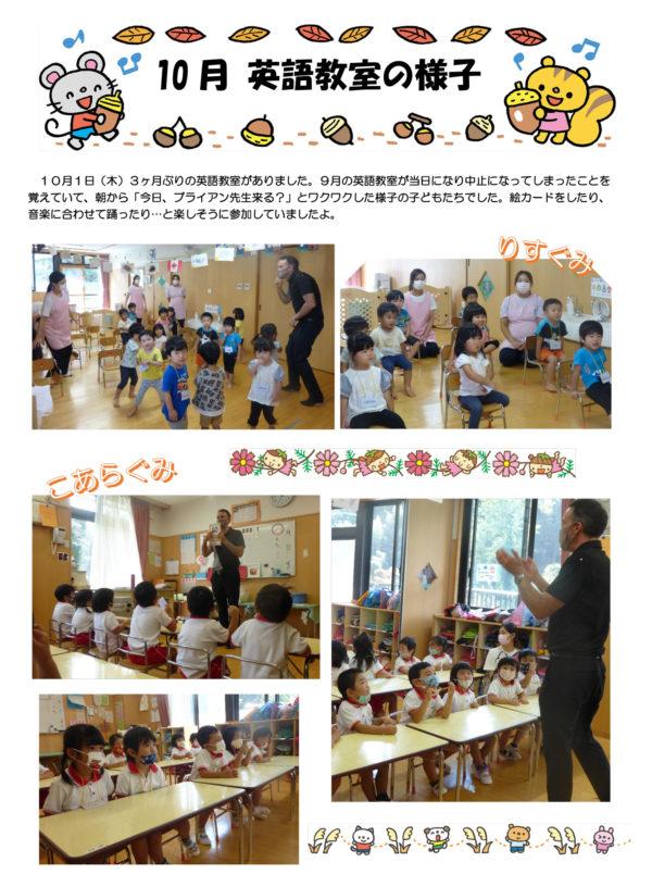 英語教室(10月)-1