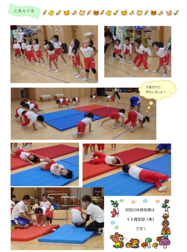 体育指導(10月)-2