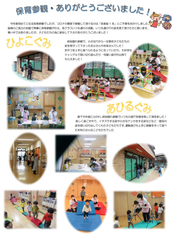 秋・保育参観-1