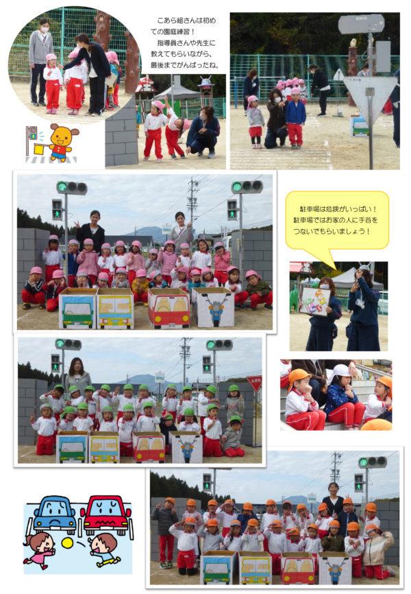 3歳以上児交通安全教室(園庭)-2