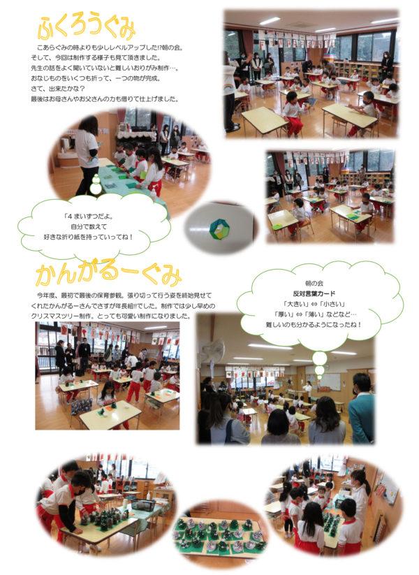 秋・保育参観-4