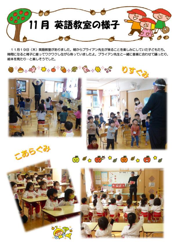 英語教室(11月)-1