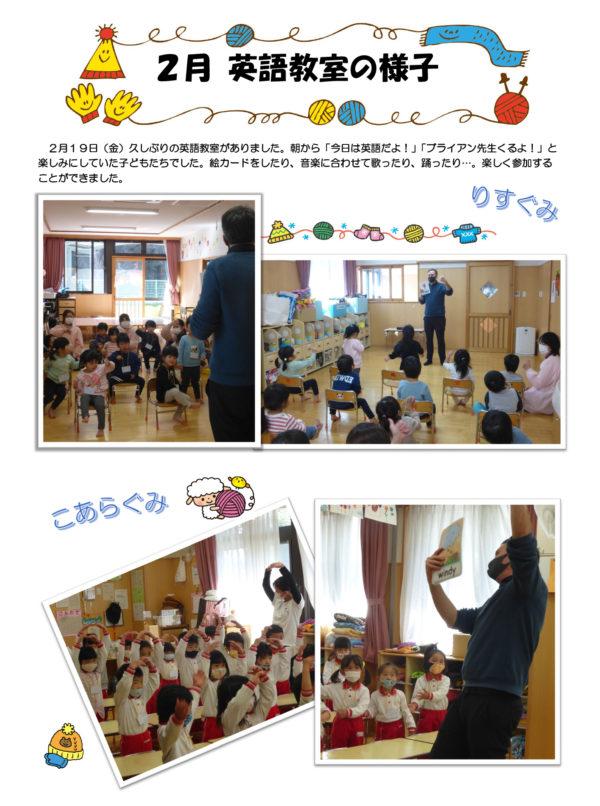 英語教室(2月)-1