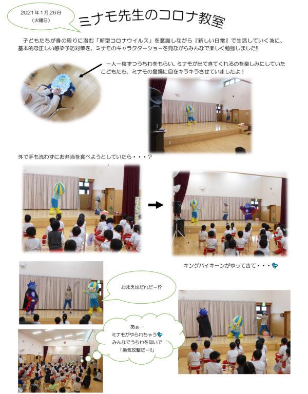 ミナモ先生のコロナ教室-1