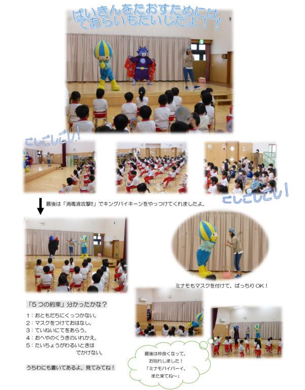 ミナモ先生のコロナ教室-2