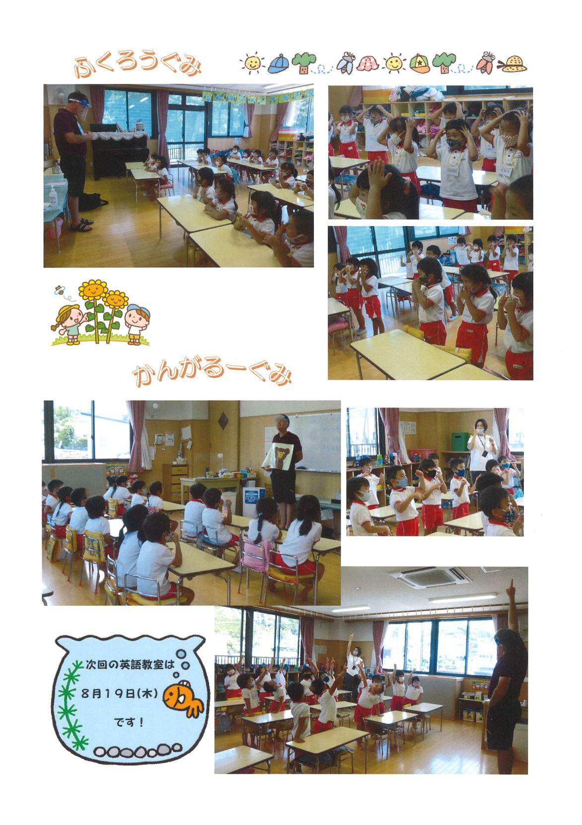7月の英語教室2