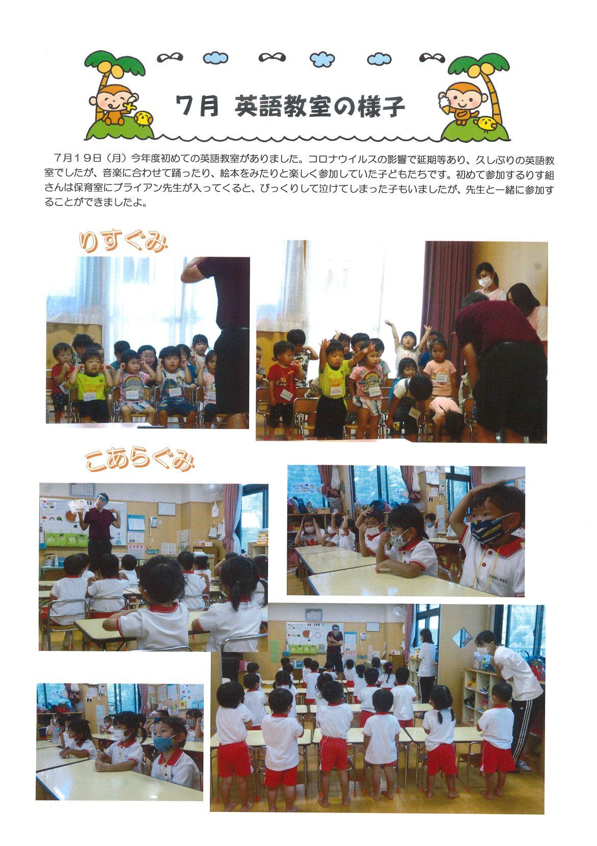 7月の英語教室1
