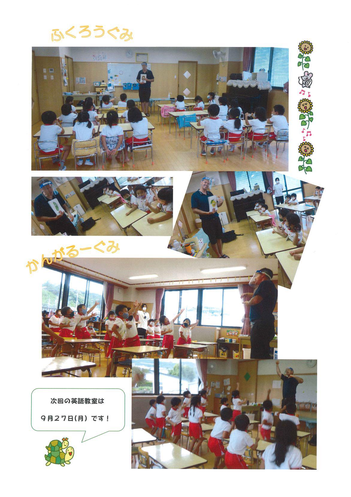 英語教室がありました2